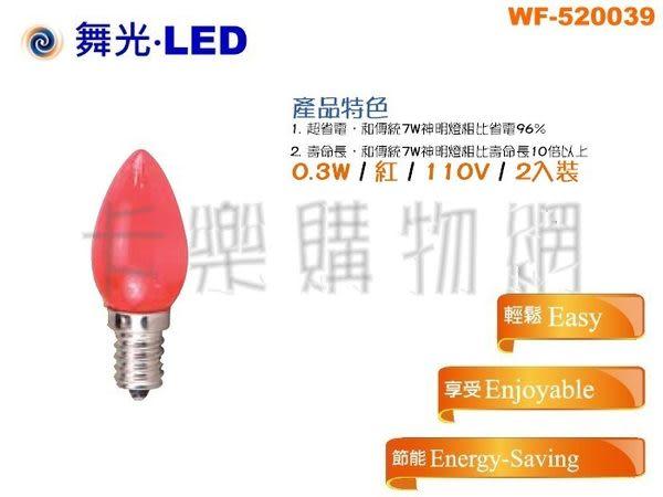 舞光 LED 0.3W 110V 紅 E12 神明小夜燈 WF520039