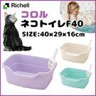 *WANG *日本RICHELL卡羅方型...