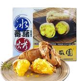 瓜瓜園 人氣地瓜冰烤蕃薯(350g/盒,共8盒)