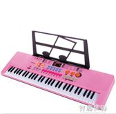 多功能兒童電子琴女孩初學者寶寶小鋼琴可彈奏1-3-6-12歲音樂玩具ATF