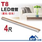 四尺LED燈管 T8燈管 【白光 / 黃...