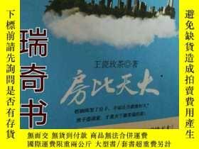 二手書博民逛書店房比天大罕見無筆記Y162251 王瓷玫茶著 武漢出版社 出版2