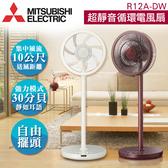 『Mitsubishi』-三菱 超靜音循環電風扇 R12A-DW.  *免運費*