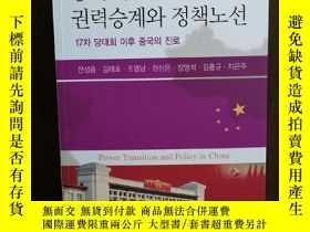 二手書博民逛書店중국의罕見전력 전환 및 정책 POWER TRANSITION