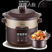 燉鍋Midea/美的 WTGS401電燉鍋家用砂鍋電燉盅煮粥煲湯鍋全自動4L陶瓷 數碼人生igo