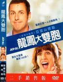 【百視達2手片】龍鳳大雙胞 (DVD)