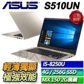 【ASUS華碩】【零利率】S510UN-0161A8250U 冰柱金 ◢15吋窄邊框大螢幕輕薄筆電 ◣