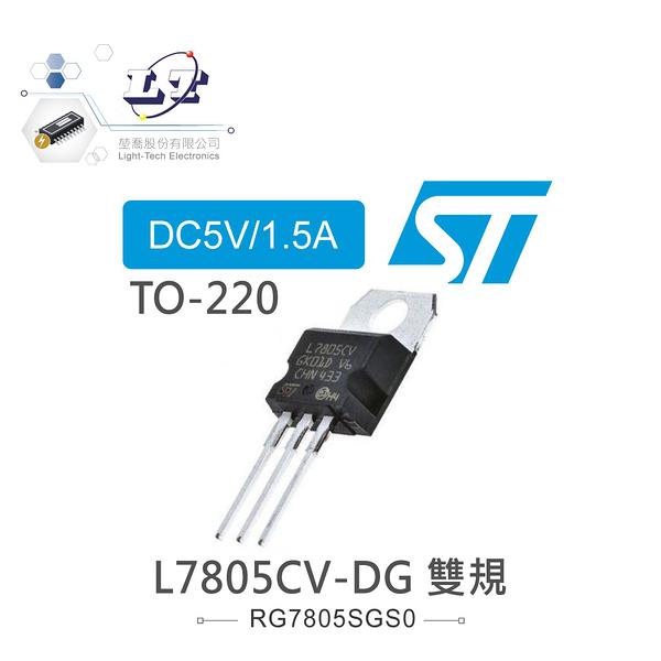 『堃喬』ST L7805CV-DG DC5V/1.5A 穩壓IC TO-220 雙規(dual gauge) 『堃邑Oget』