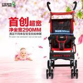 彼傘車四季超輕便攜摺疊嬰兒推車寶寶手推車棉墊可拆卸網墊WY「寶貝小鎮」