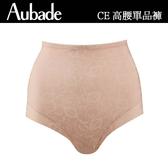 Aubade-無痕XL腰上機能褲(膚)CE