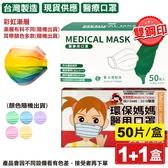 (雙鋼印) 丰荷 成人醫療口罩(彩虹)-50入(隨機彩色耳帶)+環保媽媽(兒童)平面醫療口罩(顏色隨機)-50入
