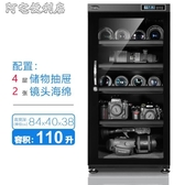 恒凱110升單眼相機電子防潮箱鏡頭郵票畫冊乾燥櫃YYJ(快速出貨)