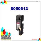 USAINK ~ EPSON S050612  紅色原廠碳粉匣  C1700/C1750N/C1750W/CX17NF