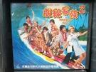 挖寶二手片-V02-163-正版VCD-電影【脫線家族2】-改編自70年代大受歡迎的電視劇(直購價)