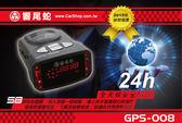 送3孔擴充+天線『 響尾蛇GPS-008 』GPS衛星定位測速器/8代引擎/可選配分離式雷達1