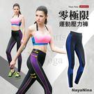 【團購】Naya Nina零極限運動壓力褲(2色選)