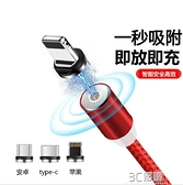 傳輸線電源線磁吸數據線磁力強磁充電線器磁性磁鐵吸頭手機快充蘋 3C優購