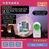 [Yueh-In] 全球通用 1孔防雷擊保護電源插座 帶USB智能快充轉換頭 YE-880C (悅音Bassonic)