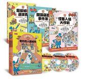 【巴第市系列:奇妙的人體城市】套書(全3冊,超值加贈3片CD)