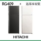 【HITACHI 日立】403公升 二門琉璃冰箱 RG409