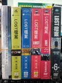 影音專賣店-R25-正版DVD-歐美影集【LOST檔案 第1~6季(完結篇)/系列合售】-(直購價)