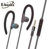 S34 運動型軟矽膠音控接聽氣密耳機【E-books】