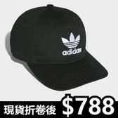 【現貨折卷後788】CLASSICK adidas 帽子 Trefoil Cap 黑 白 三葉草 老帽 黑底 黑色 男女款 可調整 BK7277