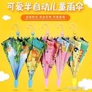 兒童雨傘s寶寶雨具幼兒園可愛小孩小學生男童女童全自動公主小傘 一米陽光