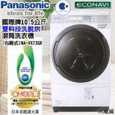 Panasonic 10.5公斤 洗脫烘滾筒洗衣機 NA-VX73GR 右開式
