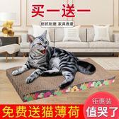 貓抓板 貓爪板耐磨瓦楞紙磨爪器貓咪玩具貓窩沙發防貓抓墊