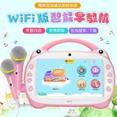 9寸兒童早教機觸屏wifi可充電故事機寶寶嬰幼兒點讀學習機0-6周歲 卡布奇诺HM