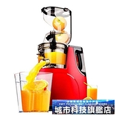 豆漿機 原汁機大口徑慢速慢榨榨汁機家用多功能迷你豆漿機商用料理機 DF城市科技