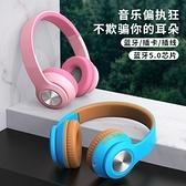耳罩式耳機 頭戴式藍芽耳機重低音運動立體聲耳機OPPO華為vivo蘋果安卓通用快速出貨快速出貨
