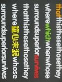 【書寶二手書T5/藝術_DWS】童心未泯_洪東祿季大純劉鼎歐陽春聯展