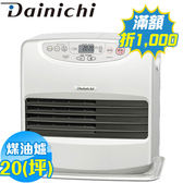 DAINICHI FW-5617L 煤油暖爐電暖器 媲美 FW-57LET (送油槍) 已投保產品責任險
