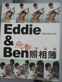 【書寶二手書T2/短篇_KNN】Eddiec&Ben照相簿-戀香寫真全追蹤_星勢力娛樂