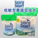 PetLand寵物樂園《Natural Balance 天然寵物食糧》特級低敏全素蔬菜成犬配方 - 5磅 / 狗飼料