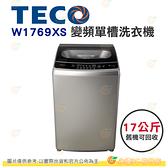 含拆箱定位+舊機回收 東元 TECO W1769XS 變頻 單槽 洗衣機 17kg 公司貨 不鏽鋼內槽 7種水位高度