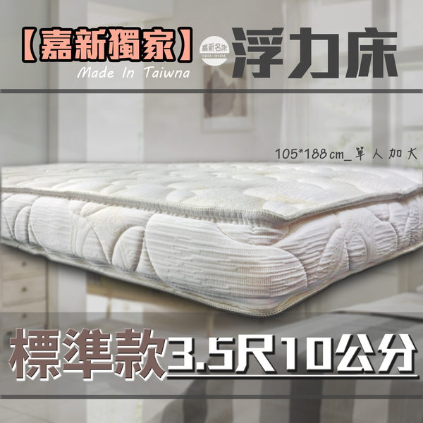 【嘉新名床】浮力床《標準款/10公分/單人加大3.5尺》