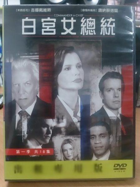 挖寶二手片-602-035-正版DVD*影集【白宮女總統 第一季-5碟】繁體中文/英文字幕選擇