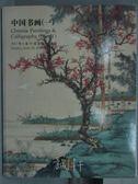 【書寶二手書T2/收藏_YCG】誠軒2017春季拍賣會_中國書畫(一)