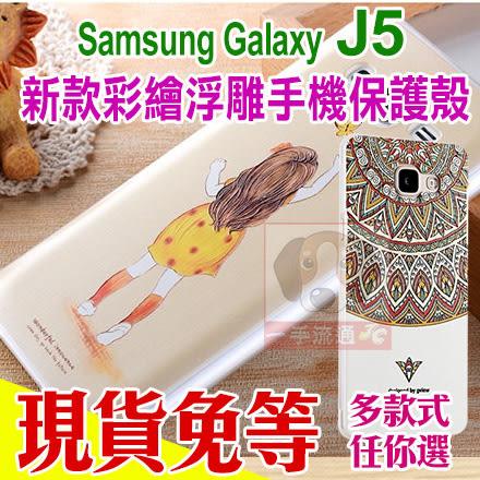 現貨 Samsung Galaxy J5 新款彩繪浮雕手機殼 保護殼