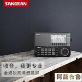 收音機 SANGEAN/山進ATS-909X 全波段便攜式短波收音機信號強戶外小音箱 阿薩布魯