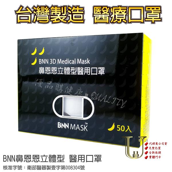 【優品購健康】 鼻恩恩 BNN 立體型 醫用口罩 (加大款) 醫用口罩 平面口罩 成人口罩 中衛 淨新