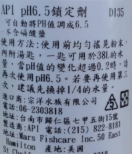 【西高地水族坊】美國魚博士API PH6.5鎖定劑(240g)