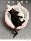 寵物窩 狗窩四季通用網紅貓窩狗狗沙發床可拆寵物貓床小型犬夏季貓咪用品 晶彩 99免運LX