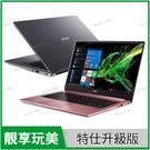 宏碁 acer SF314-57G 灰/粉 1TB SSD特仕升級版【i5 1035G1/14吋/MX350/SSD/IPS/intel/筆電/Buy3c奇展】Swift 似S433FL
