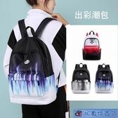書包男時尚潮流韓版中學生初中生高中生大容量帆布男生雙肩包背包 3C數位百貨
