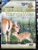 影音專賣店-P04-288-正版DVD-電影【物競天擇01 初生的挑戰】-Discovery