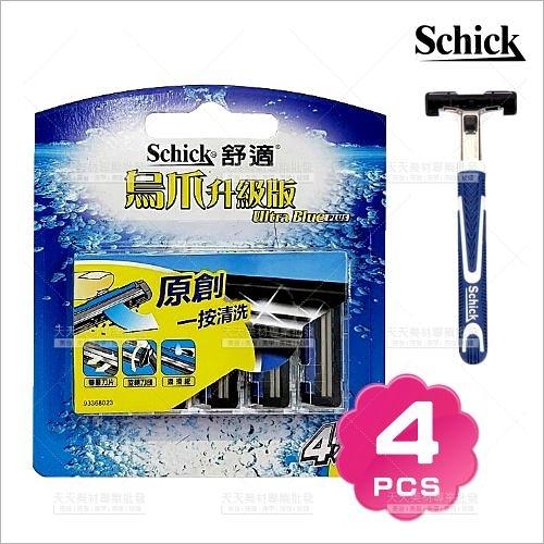 schick舒適牌-烏爪升級版男士刮鬍刀片(4刀片不含刀架)[96955]